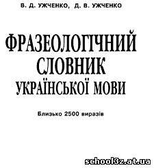 сучасна укранська мова ужченко гдз